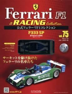 公式フェラーリF1&レーシングコレクショ 75号