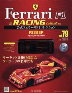 公式フェラーリF1&レーシングコレクショ 79号