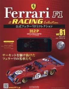 公式フェラーリF1&レーシングコレクショ 81号