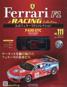 公式フェラーリF1&レーシングコレクショ 111号
