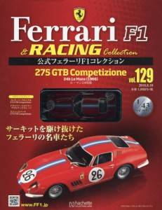 公式フェラーリF1&レーシングコレクショ 129号