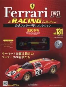公式フェラーリF1&レーシングコレクショ 131号