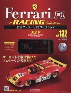 公式フェラーリF1&レーシングコレクショ 132号