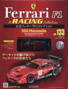 公式フェラーリF1&レーシングコレクショ 133号
