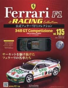 公式フェラーリF1&レーシングコレクショ 135号