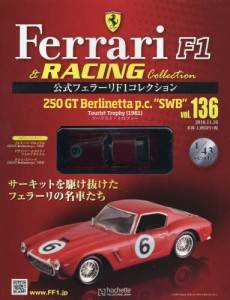 公式フェラーリF1&レーシングコレクショ 136号