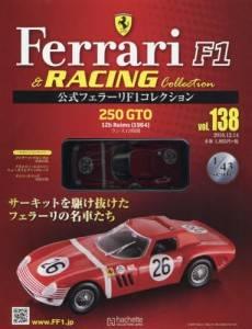 公式フェラーリF1&レーシングコレクショ 138号