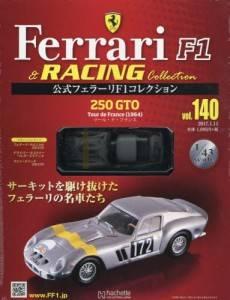 公式フェラーリF1&レーシングコレクショ 140号