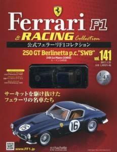 公式フェラーリF1&レーシングコレクショ 141号