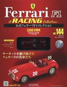 公式フェラーリF1&レーシングコレクショ 144号