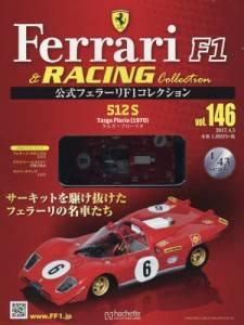 公式フェラーリF1&レーシングコレクショ 146号
