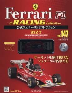 公式フェラーリF1&レーシングコレクショ 147号
