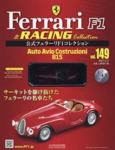 公式フェラーリF1&レーシングコレクショ 149号