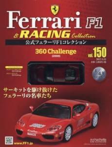 公式フェラーリF1&レーシングコレクショ 150号