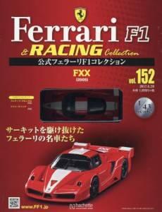 公式フェラーリF1&レーシングコレクショ 152号