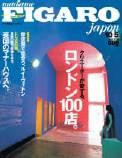 FIGARO 2003年10/05 258号