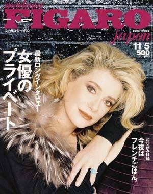 FIGARO 2003年11/05 260号