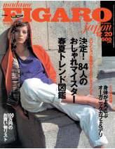 FIGARO 2003年12/20 263号