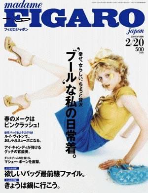 FIGARO 2004年02/05・20 266号