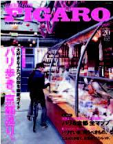 FIGARO 2004年03/20 268号