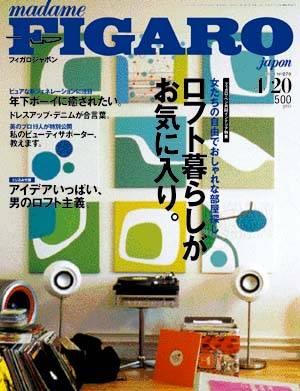 FIGARO 2004年04/20 270号