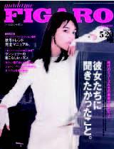 FIGARO 2004年05/20 272号