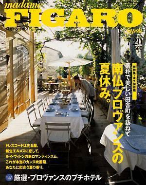 FIGARO 2004年07/20 276号