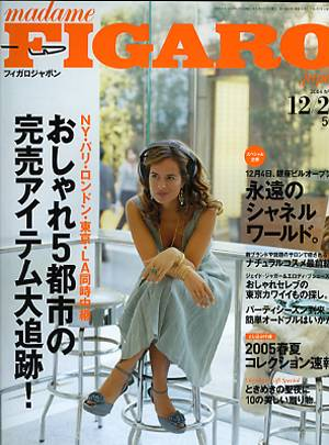 FIGARO 2004年12/20 286号