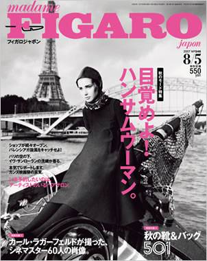 FIGARO 2007年08/05 346号 目覚めよ!ハン