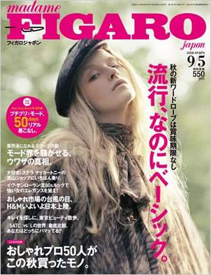 FIGARO 2008年09/05 371号 流行、なのにベー