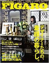 FIGARO 2008年11/05 375号 デザイナーたちの