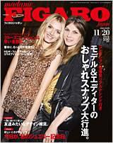 FIGARO 2008年11/20 376号 おしゃれスナップ