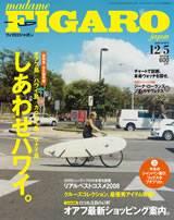 FIGARO 2008年12/05 377号 しあわせハワイ。