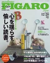 FIGARO 2008年12/20 378号 心を揺らす、愉し