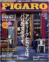 FIGARO 2009年01/05・20 379号 アンティーク