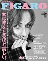 FIGARO 2009年03/20 383号 女は年をとるほど