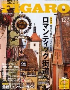 FIGARO 2009年12/05 400号 ドイツ、ロマンテ
