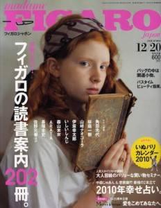 FIGARO 2009年12/20 401号 フィガロの読書案