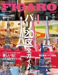 FIGARO 2011年05月号 419号 パリ20区完全ガ