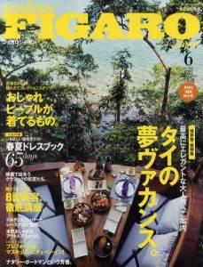 FIGARO 2011年06月号 420号 夢の国タイの海