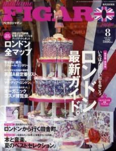 FIGARO 2011年08月号 422号 ロンドン最新ガ