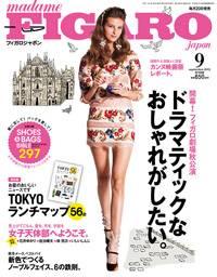 FIGARO 2012年09月号 435号 ドラマティック