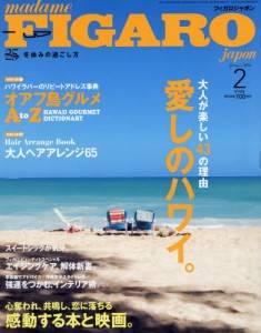 FIGARO 2016年02月号 476号 愛しのハワイ