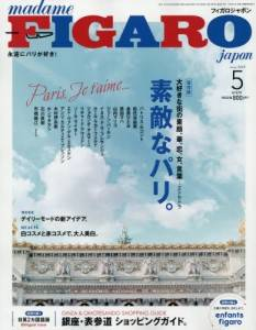 FIGARO 2016年05月号 479号 素敵なパリ