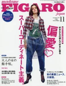 FIGARO 2016年11月号 485号 偏愛スーパーコ