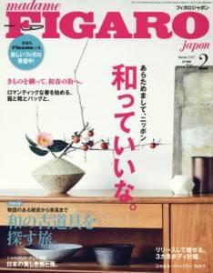 FIGARO 2017年02月号 488号 和っていいな。