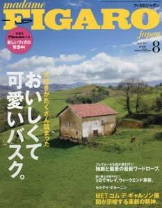 FIGARO 2017年08月号 494号