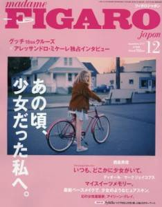 FIGARO 2017年12月号 498号