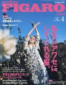 FIGARO JAPON 2018年04月号 502号