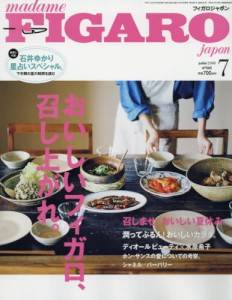 FIGARO JAPON 2018年07月号 505号